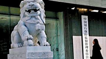 内地对消费金融公司实施监管评级 最差评级或被退出市场
