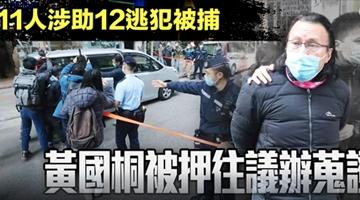 协助12逃犯被捕的11人扣查逾1日 预计今日可获保释