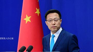 """美将9家中企列入所谓""""与中国军方相关""""名单 外交部回应"""
