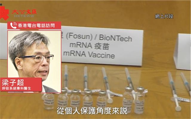 梁子超:科兴疫苗个人保护效果不比其他疫苗差