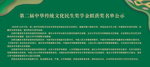 第二届中华传统文化民生奖学金评选会议在北京举行