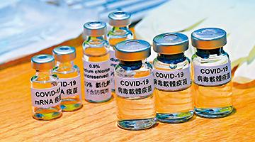 港府专家委员会 新冠疫苗可望农历新年后接种