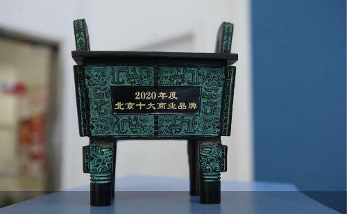 """58个品牌问鼎2020年""""北京十大商业品牌""""系列奖项"""