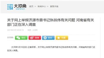 河南回应济源市委书记被举报:有关部门正深入调查