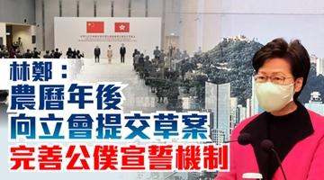 林鄭:農歷年后將提交草案 完善香港公務員宣誓機制
