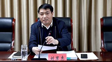 刘军志任石家庄市委常委、藁城区委书记