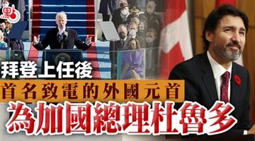 拜登上任后首名致電的外國元首為加拿大總理特魯多
