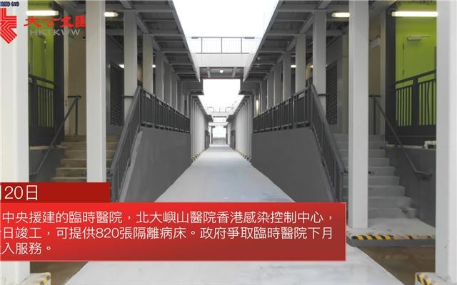 中央援建香港临时医院今竣工 820张隔离病床料下月启用