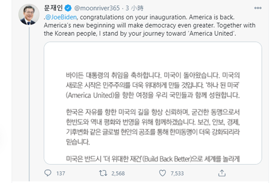 Moon Jae in congratulation on Biden's assumption of support for the United States to the United Road