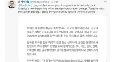 文在寅祝賀拜登就任總統 稱支持美國通往團結之路