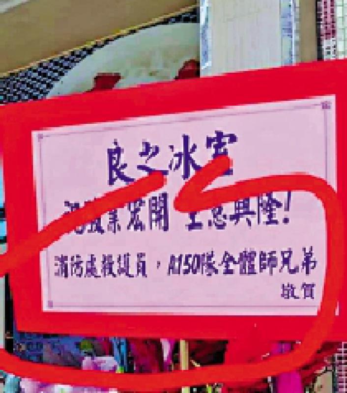消防送花牌贺黄店 市民:宣誓未?