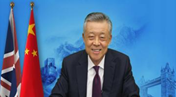 中国驻英大使刘晓明证实将离任回国
