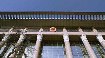 最高法发布内地与香港民商事司法协助实践报告