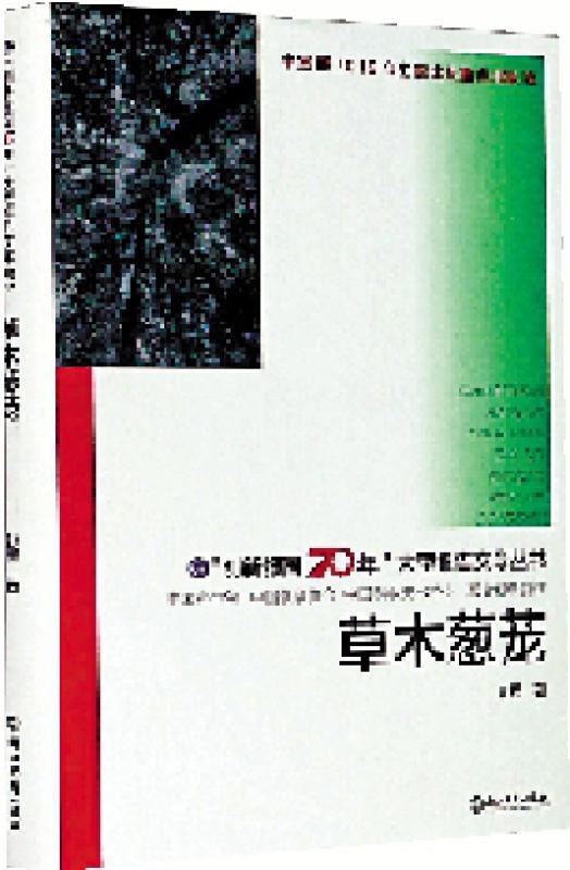 """?寫在大地上的""""綠色""""情書\趙陽"""