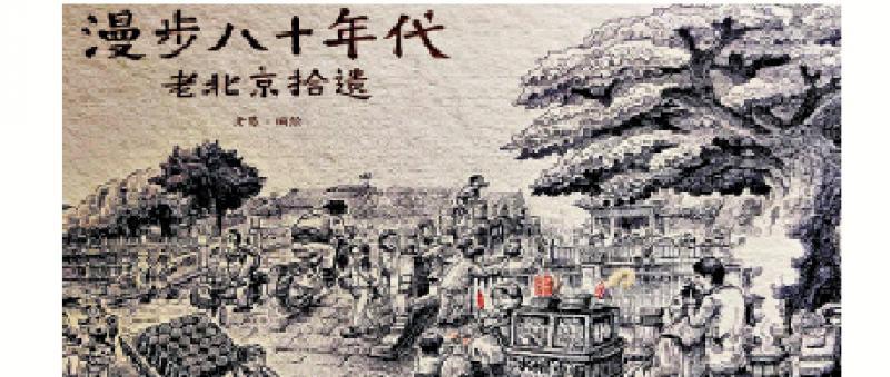 漫步八十年代的老北京\晨晓