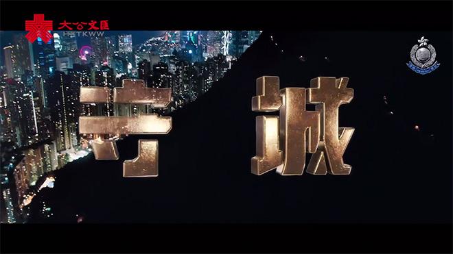 帅!香港警队最新宣传片《守城》完整版来了!