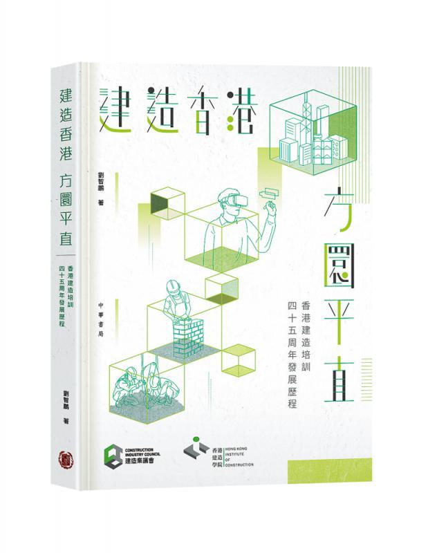 ?新書推介/《建造香港:方圜平直》