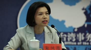 国台办:台方设置政治障碍,拒绝大陆疫苗