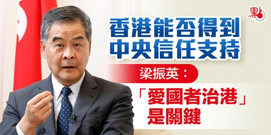 香港能否得到中央信任支持 梁振英:「愛國者治港」是關鍵