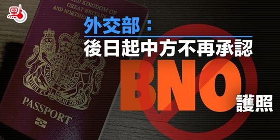 外交部:後日起中方不再承認BNO護照