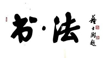 书·法丨李建兴:民法典第一百零一条