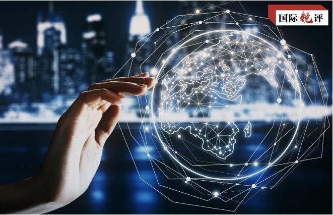 國際銳評丨世界需要什么樣的全球化