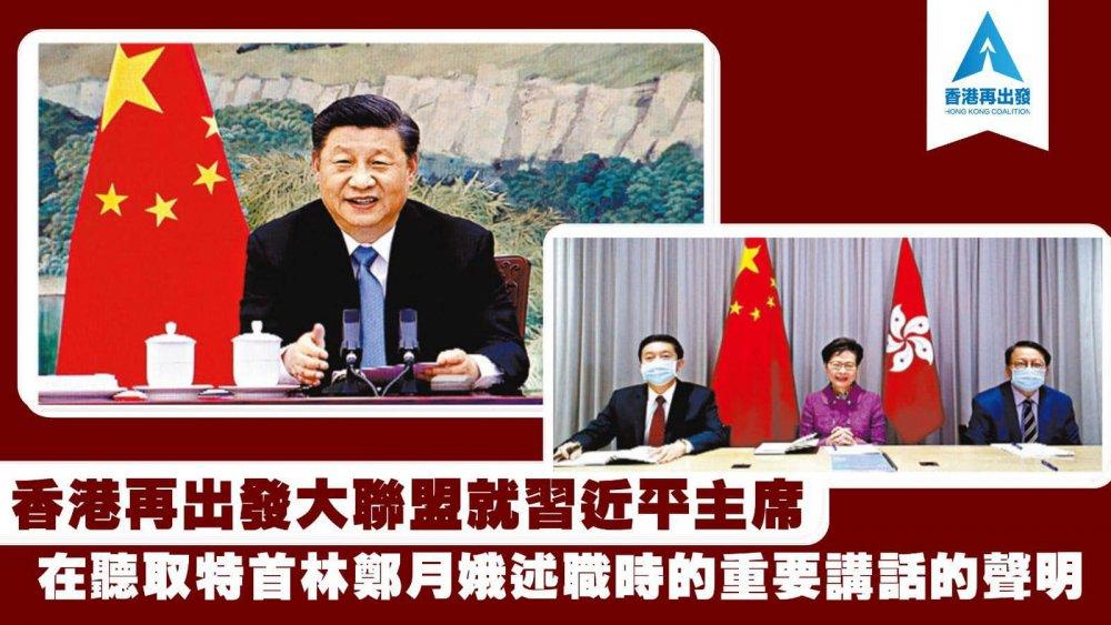大聯盟:堅守「愛國者治港」原則 共同維護香港長治久安