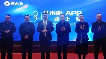 开水壶APP上线仪式在郑州举行