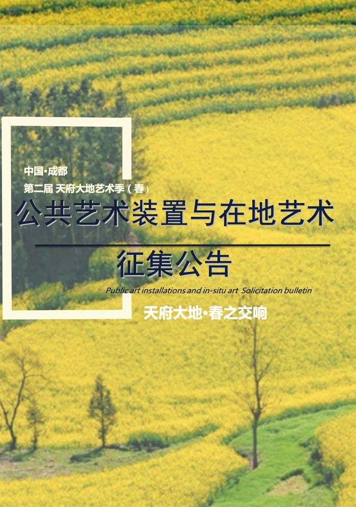 中国·成都第二届天府大地艺术季(春)公共艺术装置与在地艺术