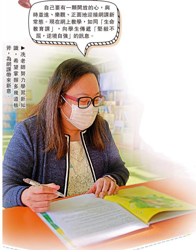 失去課堂後......系列3/老師隔芒發功 防學生「遊魂」