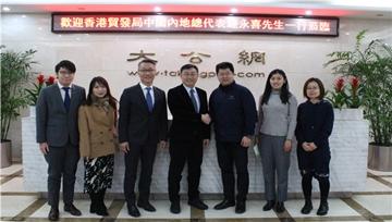 香港贸发局内地总代表钟永喜一行到访大公网