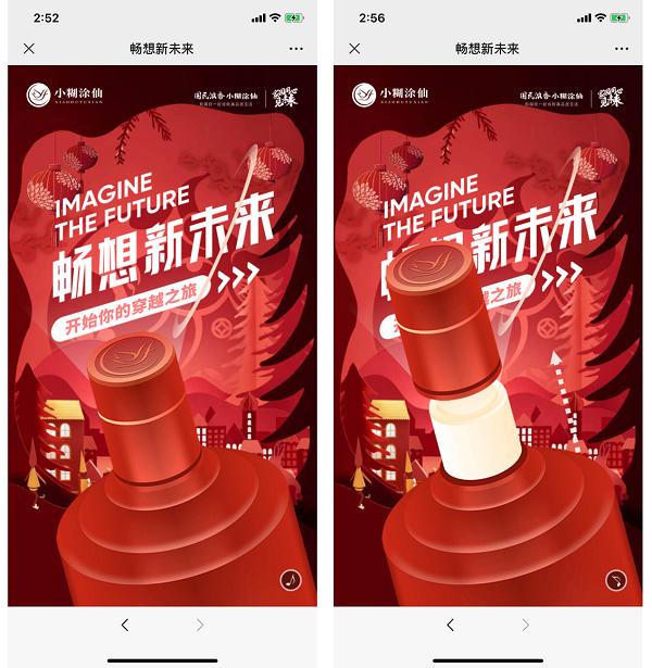 小糊涂仙·新年时光机:以卓越笔触勾勒璀璨未来