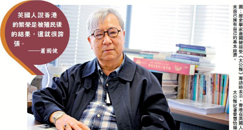 人物專訪/歷史學家:英國誇大對香港貢獻