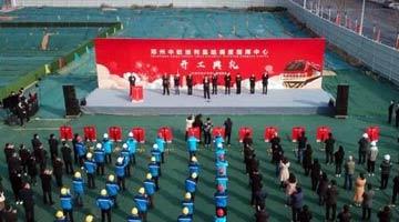 郑州中欧班列集结调度指挥中心项目开建