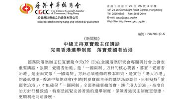 """中总:完善香港选举制度落实""""爱国者治港"""""""