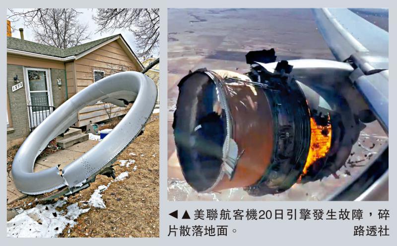 美客机引擎爆炸 碎片砸穿民居