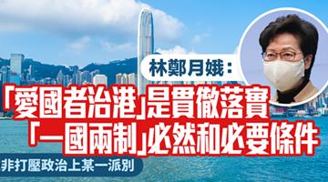 """林郑:""""爱国者治港""""是贯彻落实""""一国两制""""必然和必要条件"""