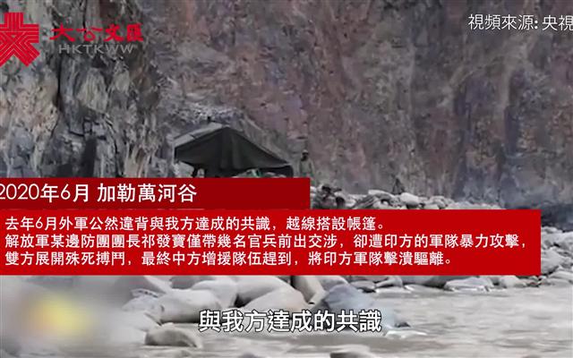 中印边境衝突片段首公开 解放军奋力击溃越线外军