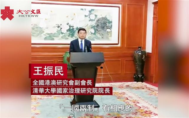 王振民:必须有合适的人贯彻落实 才能达到「一国两制」制定初衷