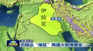 美国大使馆所在区域:巴格达绿区再遭火箭弹袭击
