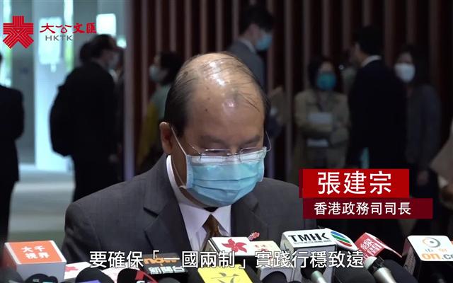 张建宗:「爱国者治港」天经地义 一定要始终坚持