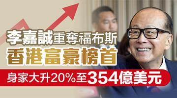 李嘉诚重夺福布斯香港富豪榜首