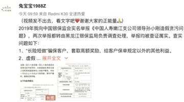 中国人寿回应前员工举报:已成立专门调查组