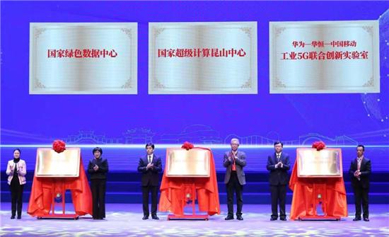 """工业产值破万亿 """"中国第一县""""力推数字化转型"""