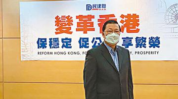 """谭耀宗:冀香港社会慢慢形成""""爱国者治港""""共识"""