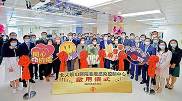 香港感染控制中心启用 今日起开始接收确诊患者