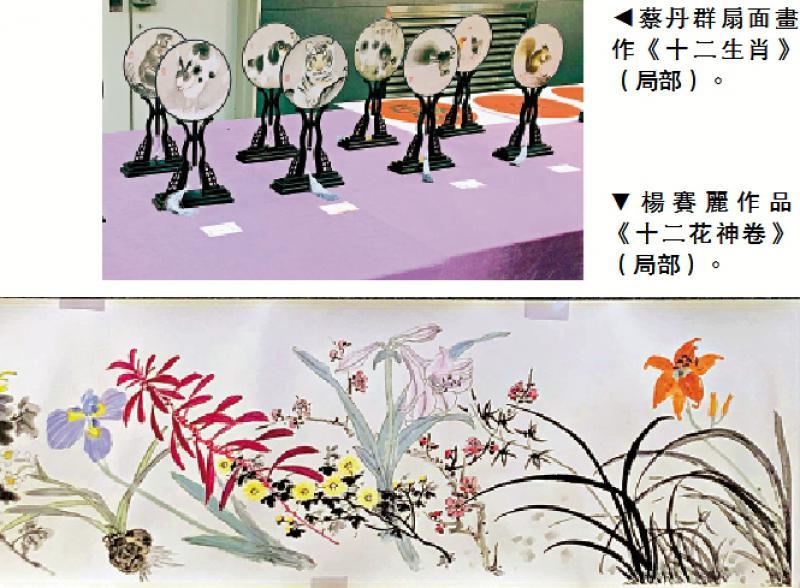 ?巾帼风采/香港女中国书画家协会首办展