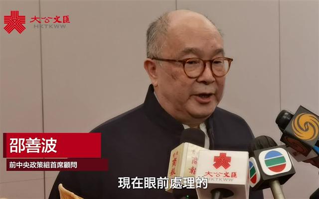 邵善波:不能允许分裂势力佔据香港公职