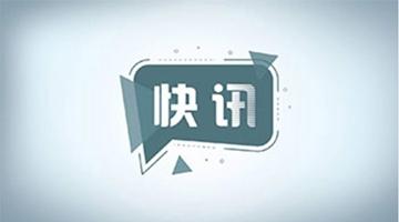全国政协十三届四次会议新闻发布会明日15时举行