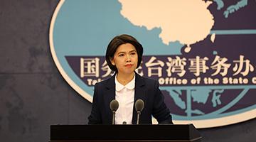 民进党当局对港警起诉违法分子说三道四 国台办回应